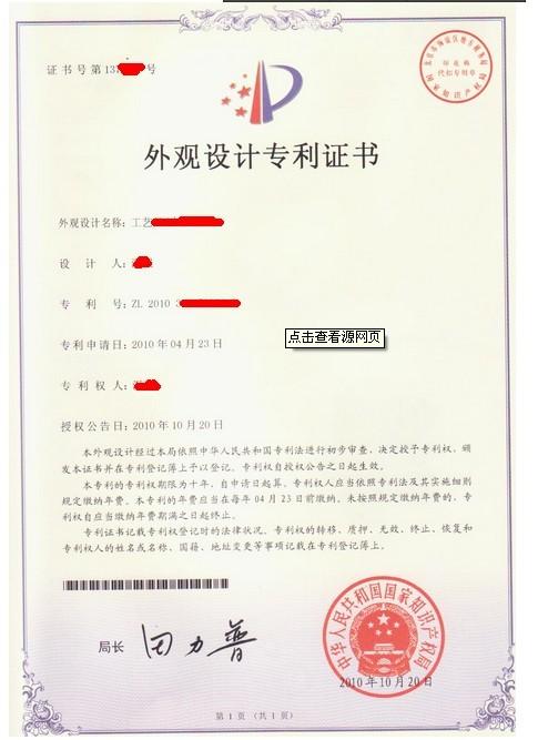 外国专利在中国的保护